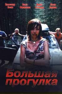 Постер к фильму Большая прогулка