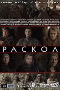 Постер к фильму Раскол