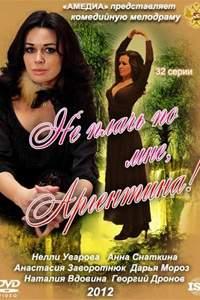 Постер к фильму Не плачь по мне, Аргентина