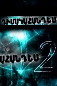 Постер к фильму Dimakahandes 2