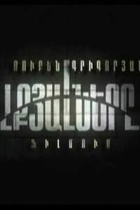 Постер к фильму Lqyalnere