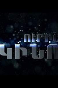 Смотрите онлайн Urish kino