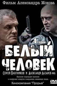 Постер к фильму Белый человек (мини-сериал)