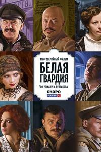 Постер к фильму Белая гвардия