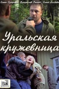 Постер к фильму Уральская кружевница