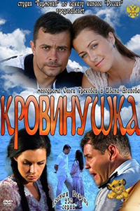Постер к фильму Кровинушка