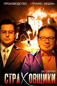 Постер к фильму Страховщики