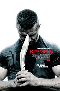 Постер к фильму Кремень (мини-сериал)