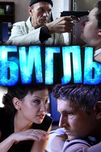 Постер к фильму Бигль