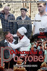 Смотрите онлайн Однажды в Ростове