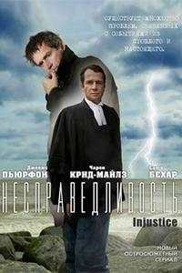 Постер к фильму Несправедливость