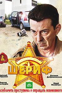 Постер к фильму Шериф