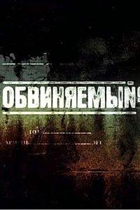 Постер к фильму Обвиняемый