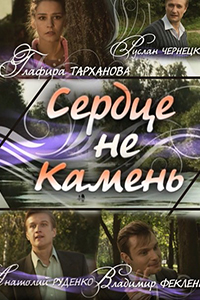 Постер к фильму Сердце не камень