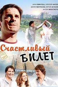 Постер к фильму Счастливый билет