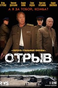 Постер к фильму Отрыв