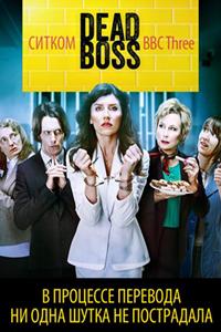 Постер к фильму Мертвый Босс