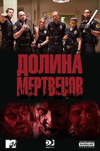 Постер к фильму Долина Смерти / Долина мертвецов