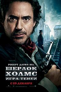 Постер к фильму Шерлок Холмс: Игра теней