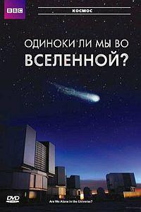 Смотрите онлайн Одиноки ли мы во Вселенной?