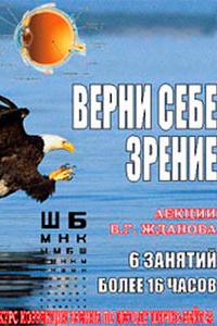 Смотрите онлайн Профессор В.Г. Жданов Верни себе зрение