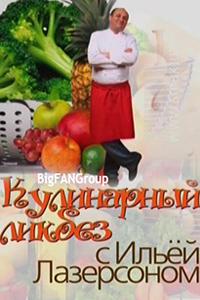 Постер к фильму Кулинарный ликбез с Ильей Лазерсоном