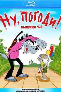 Постер к фильму Ну, погоди! (1969-2013)