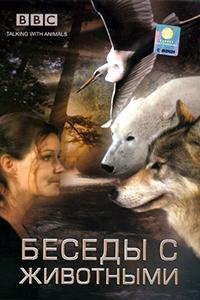 Постер к фильму Беседы с животными