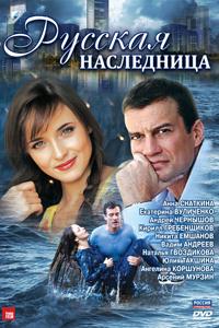 Постер к фильму Русская наследница