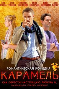 Постер к фильму Карамель