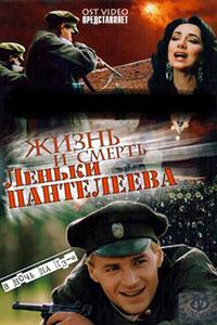 Постер к фильму Жизнь и смерть Леньки Пантелеева