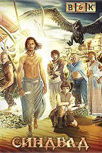 Постер к фильму Синдбад