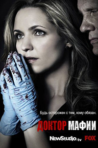 Постер к фильму Доктор мафии