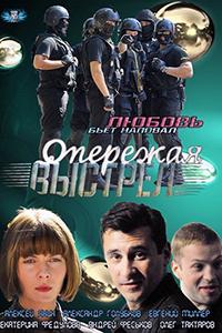 Постер к фильму Опережая выстрел