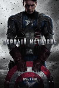 Постер к фильму Первый мститель