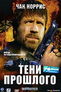 Постер к фильму Тени прошлого