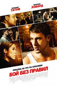 Постер к фильму Бой без правил