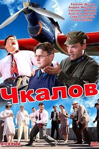 Постер к фильму Чкалов (мини-сериал)