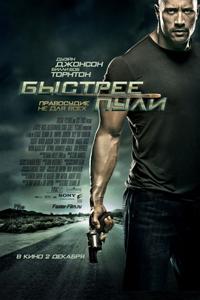 Постер к фильму Быстрее пули
