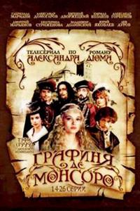 Постер к фильму Графиня де Монсоро