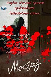 Постер к фильму Мосгаз
