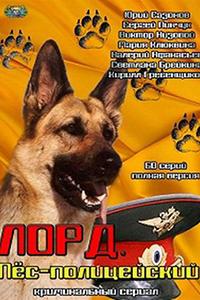 Постер к фильму Лорд. Пес-полицейский