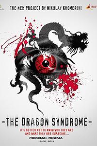 Постер к фильму Синдром дракона