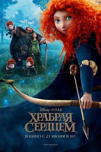Постер к фильму Храбрая сердцем