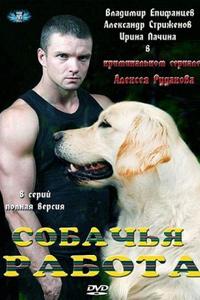 Постер к фильму Собачья работа