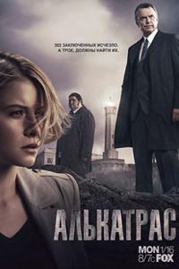 Смотрите онлайн Алькатрас