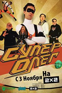 Постер к фильму СуперОлег