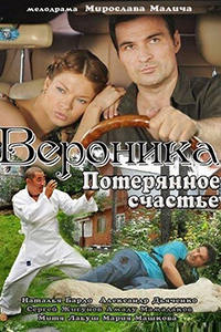 Постер к фильму Вероника. Потерянное счастье