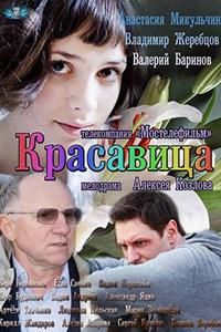 Постер к фильму Красавица