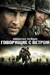 Постер к фильму Говорящие с ветром